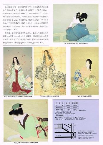 上村松園展_f0364509_18131859.jpg