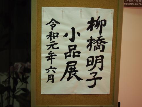 柳橋明子・書・小品展がスタート致しました!_e0195325_17502126.jpg