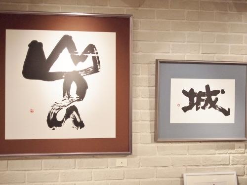 柳橋明子・書・小品展がスタート致しました!_e0195325_17510020.jpg