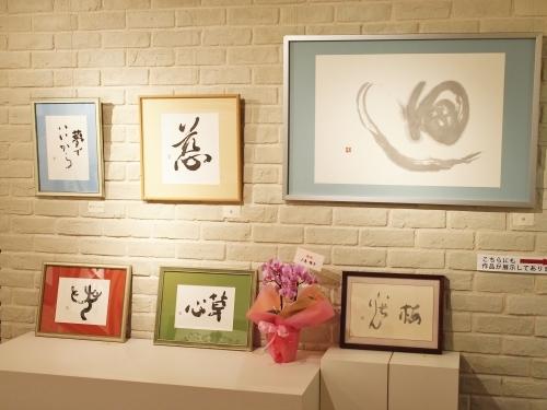 柳橋明子・書・小品展がスタート致しました!_e0195325_17535607.jpg