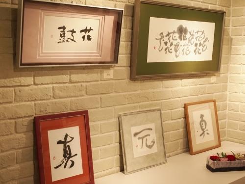 柳橋明子・書・小品展がスタート致しました!_e0195325_17540828.jpg