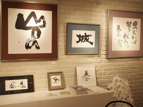 柳橋明子・書・小品展がスタート致しました!_e0195325_17542708.jpg