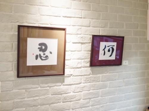 柳橋明子・書・小品展がスタート致しました!_e0195325_18005508.jpg