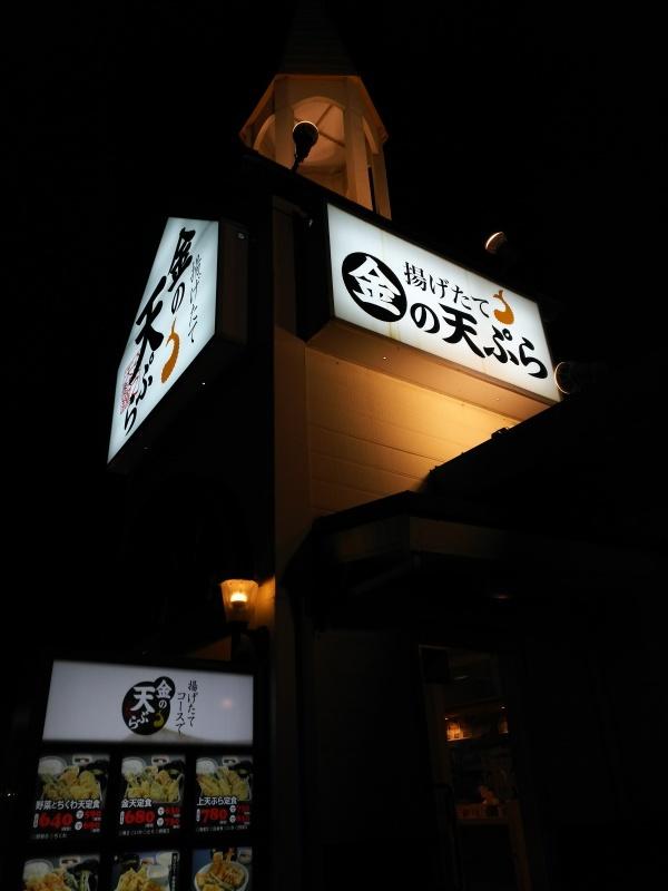 金の天ぷら  ◎長崎の旅 ⑨◎_e0305834_23530093.jpg