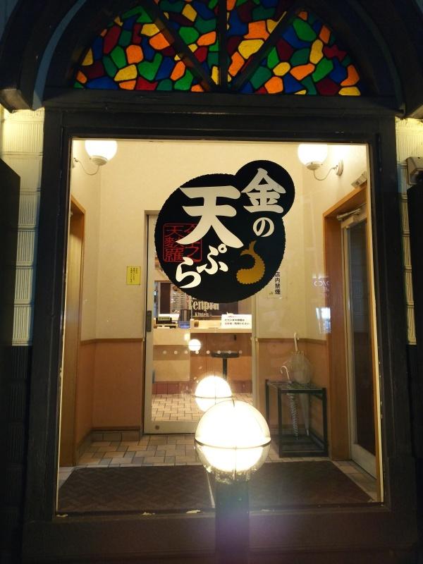 金の天ぷら  ◎長崎の旅 ⑨◎_e0305834_23534279.jpg