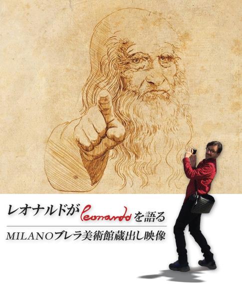 レオナルドがレオナルドを語る 「Leonardo racconta LEONARDO」_a0281139_09492370.jpg