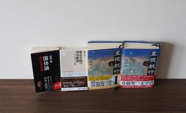 この2か月で読んだ本の備忘録_d0027243_11115936.jpg
