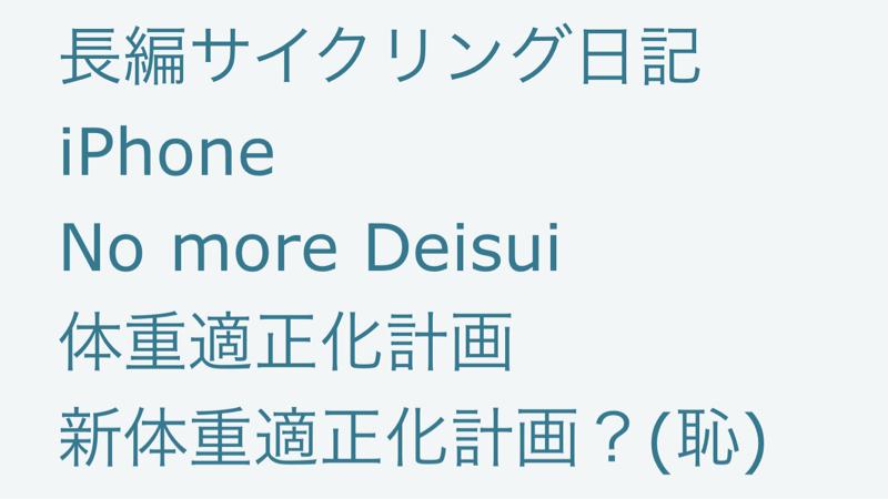 No more Deisui!(6月1日の誓い)_b0136045_06360358.jpg