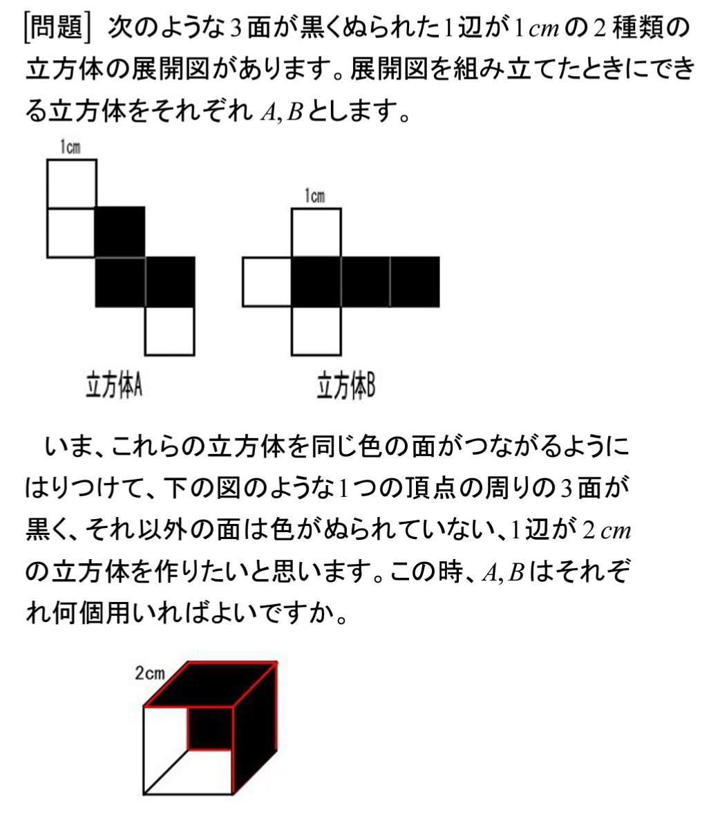 算数オリンピック<100>小立方体で立方体を作る_b0368745_00354847.jpg