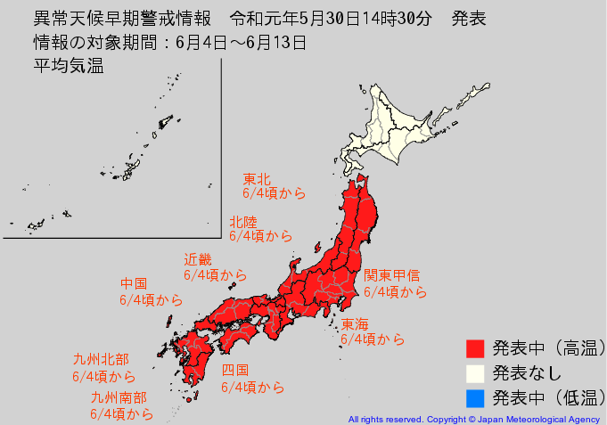 異常天候早期警戒情報(2019年5月30日発表)_e0037849_07275173.png