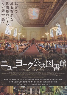 『ニューヨーク公共図書館/エクス・リブリス』(2017)_e0033570_11002186.jpg