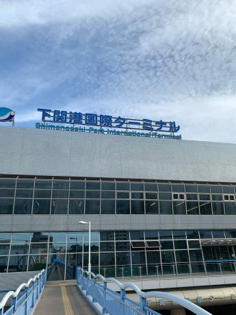 一般財団法人関門海技協会と打合せ_a0077071_14554967.jpg