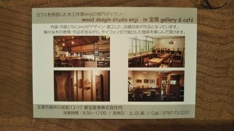 宝塚で15周年 作品展します。_d0165772_20363944.jpg