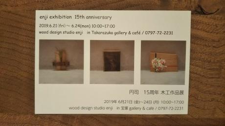 宝塚で15周年 作品展します。_d0165772_20364029.jpg
