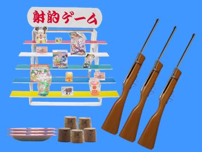 おもちゃシリーズ 『射的ゲーム』を再現する_b0011584_07161076.jpg