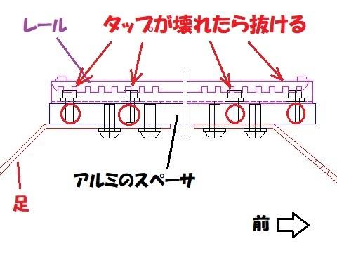 VMGレヴォーグ レカロ用シートレールの構想(その3)_e0146484_09332335.jpg