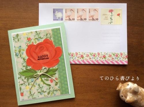 送ったお便り*封筒デコと切手#春_d0285885_10171965.jpeg