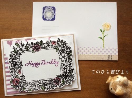 送ったお便り*封筒デコと切手#春_d0285885_10172820.jpeg