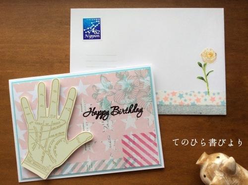 送ったお便り*封筒デコと切手#春_d0285885_10173833.jpeg