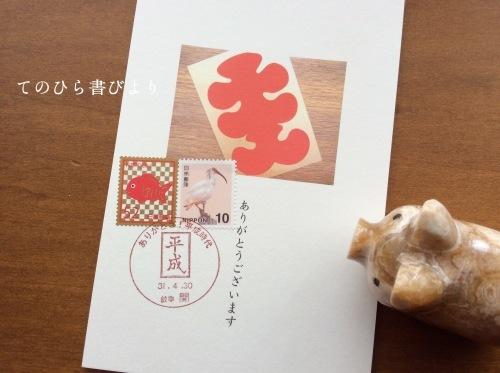 送ったお便り*封筒デコと切手#春_d0285885_10185392.jpeg