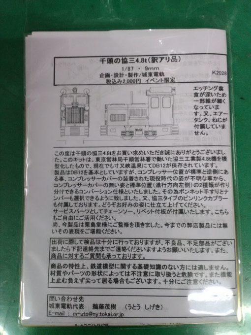 城東電軌 千頭の協三_e0137686_13364857.jpg