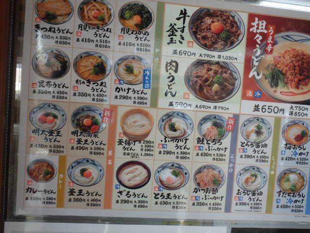 丸亀製麺      御影塚町店_c0118393_09061695.jpg