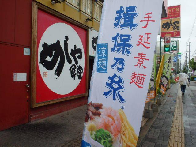 めしや食堂       赤川店_c0118393_10155795.jpg