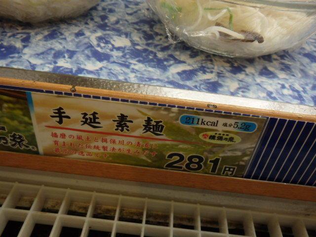 めしや食堂       赤川店_c0118393_10204560.jpg
