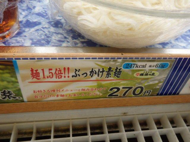 めしや食堂       赤川店_c0118393_10205587.jpg