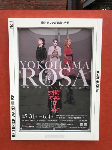五大路子ひとり芝居『横浜ローザ』〜赤い靴の娼婦の伝説を観劇_f0061797_17365795.jpg
