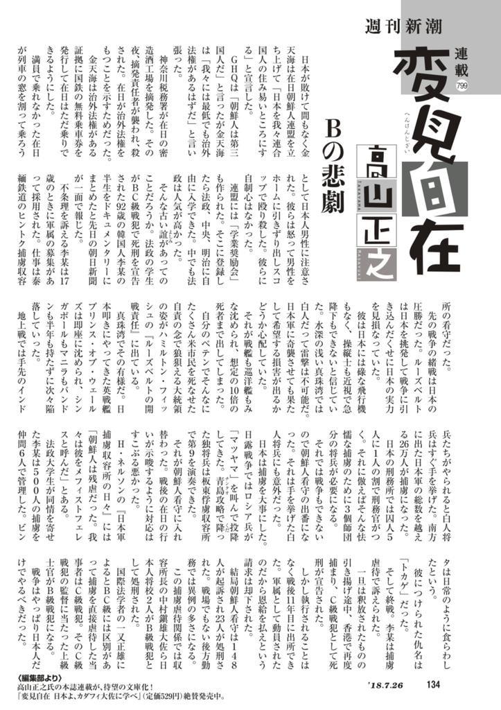 「令和とは李家の日本という意味だった!?」:李家はイルミナティー悪魔の13家族の一つ!?_a0348309_16311748.jpg
