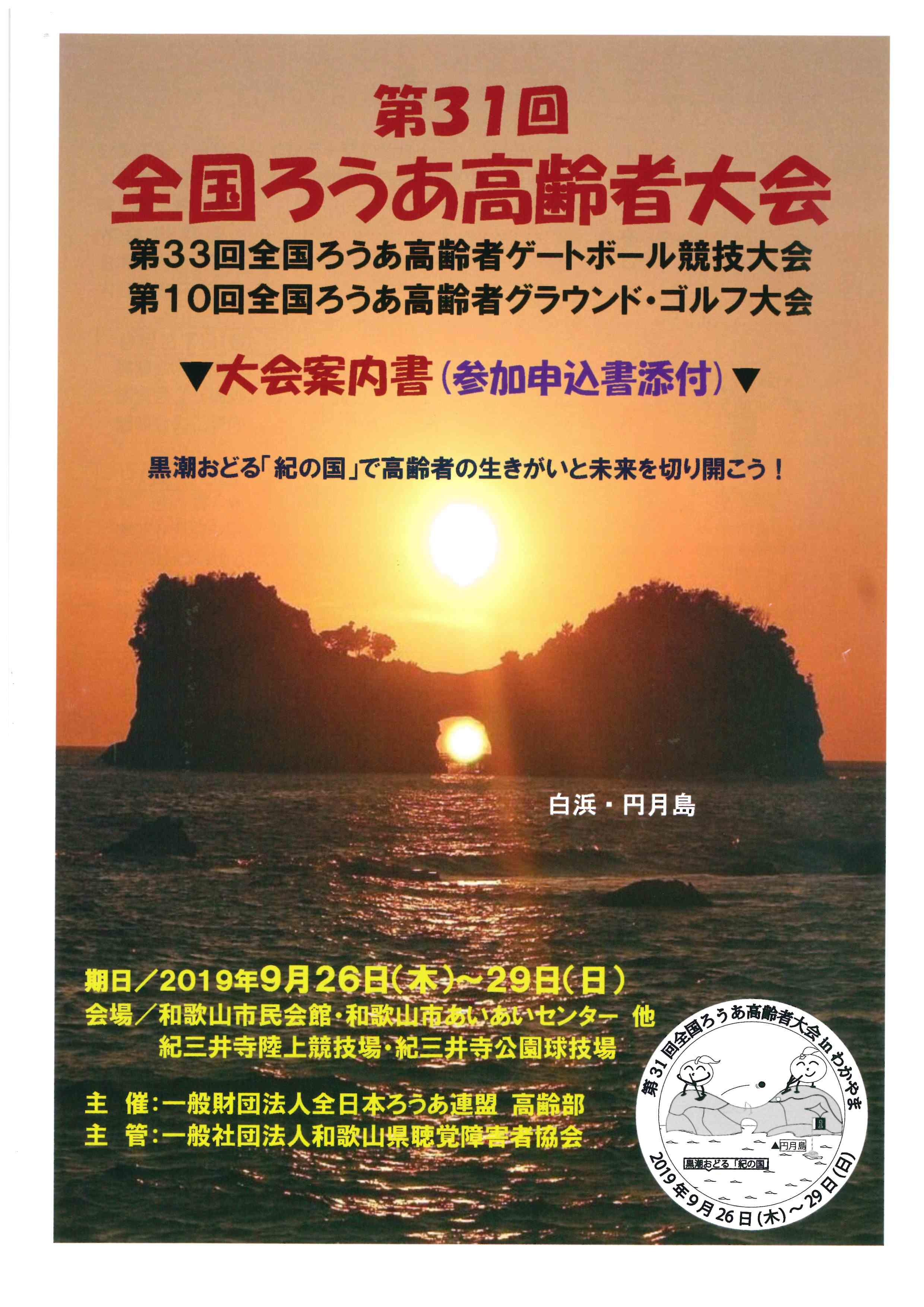 第31回全国ろうあ高齢者大会in和歌山 ご案内_d0070316_15580821.jpg
