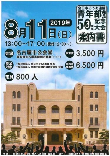 全日本ろうあ連盟青年部発足50周年記念大会 2次募集_d0070316_16143326.jpg
