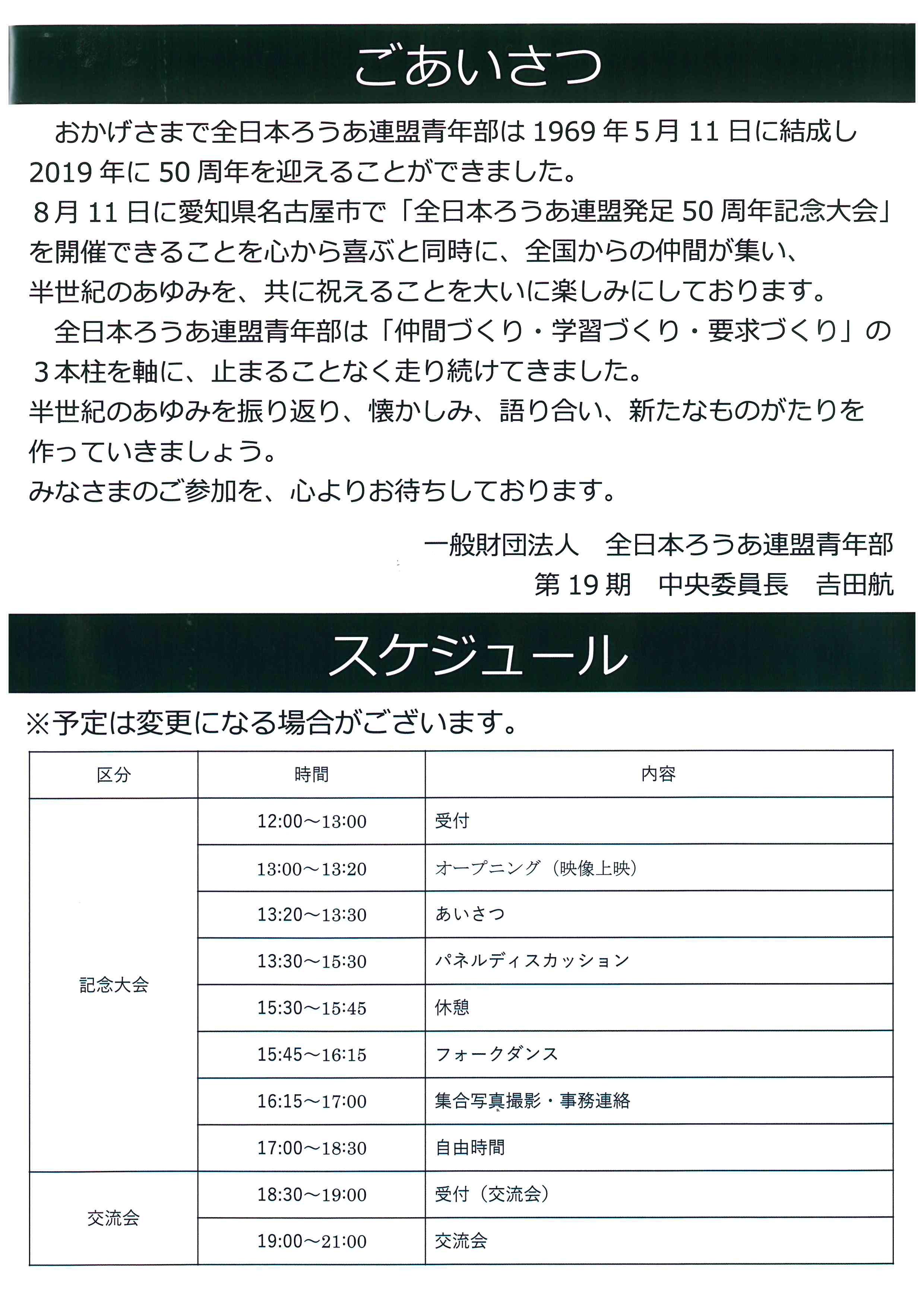 全日本ろうあ連盟青年部発足50周年記念大会 2次募集_d0070316_16151660.jpg