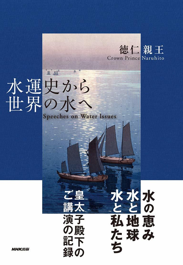 陛下のご高著『水運史から世界の水へ』を読んで:これからの皇室への思い_d0028322_15280554.jpg