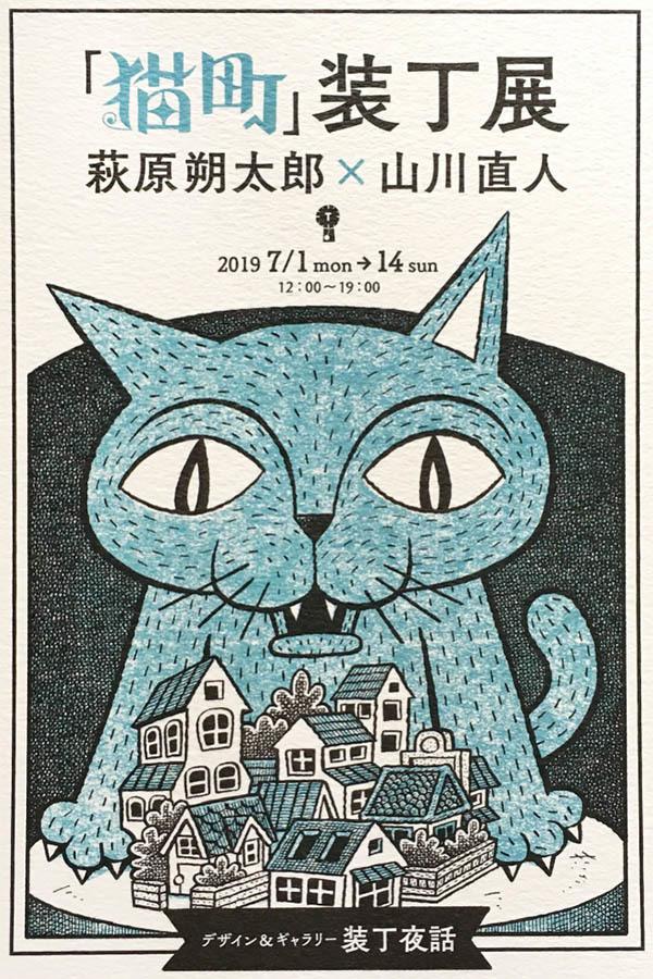 「猫町」装丁展 萩原朔太郎×山川直人(追記あり)_d0079924_16465249.jpg