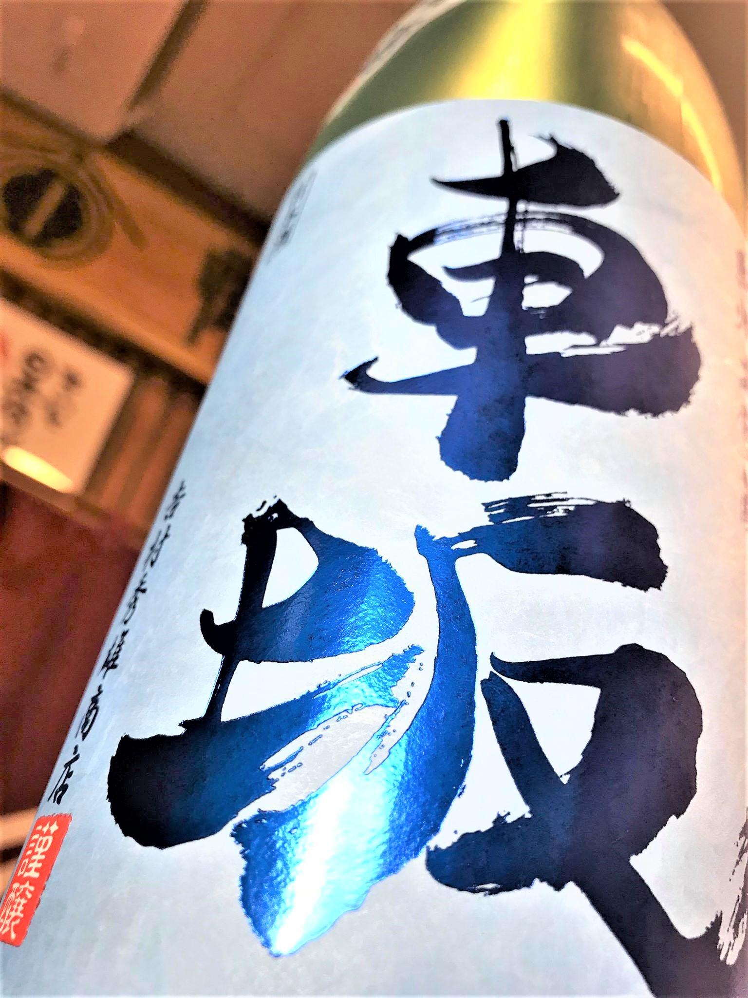 【日本酒】車坂 涼の純米🌊 無濾過生貯蔵酒 和歌山産玉栄仕込み 限定 30BY🆕_e0173738_19562237.jpg