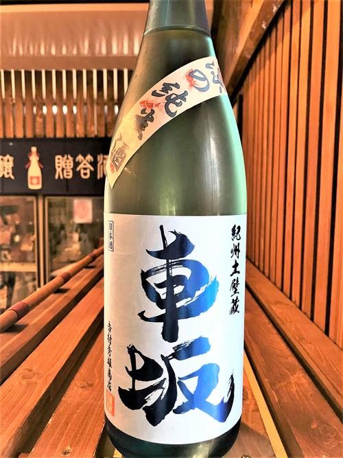 【日本酒】車坂 涼の純米🌊 無濾過生貯蔵酒 和歌山産玉栄仕込み 限定 30BY🆕_e0173738_19564253.jpg