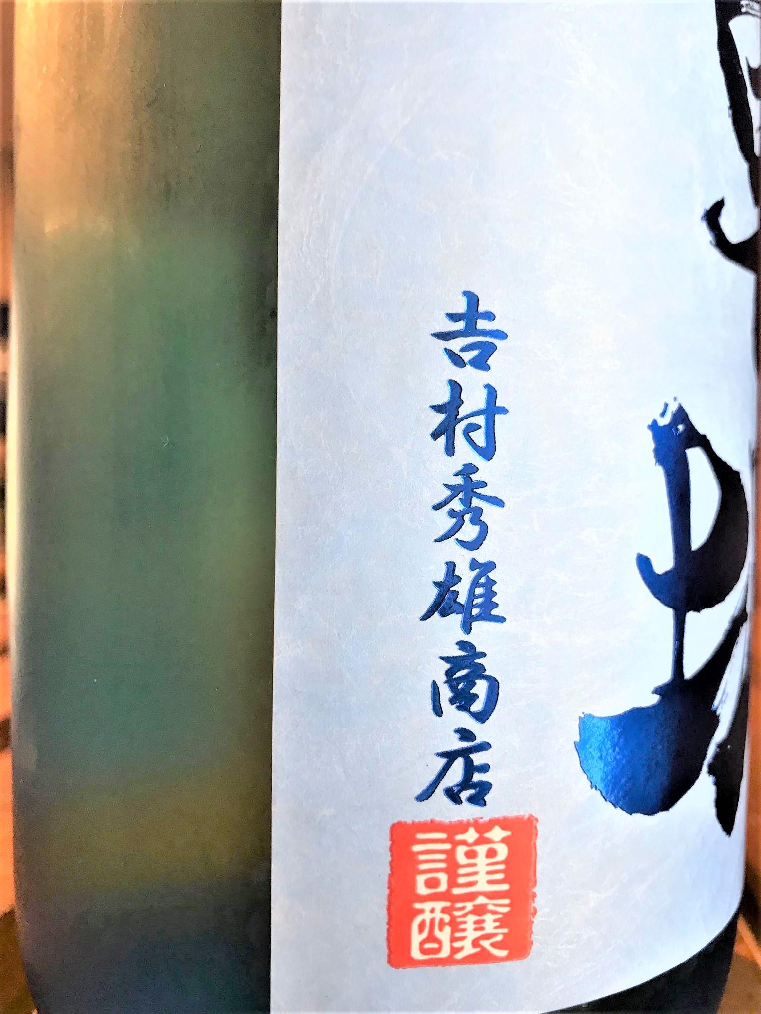 【日本酒】車坂 涼の純米🌊 無濾過生貯蔵酒 和歌山産玉栄仕込み 限定 30BY🆕_e0173738_19565789.jpg