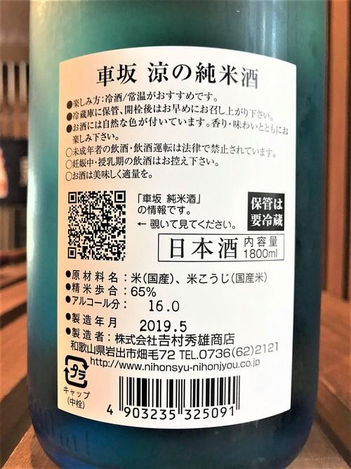 【日本酒】車坂 涼の純米🌊 無濾過生貯蔵酒 和歌山産玉栄仕込み 限定 30BY🆕_e0173738_19572244.jpg