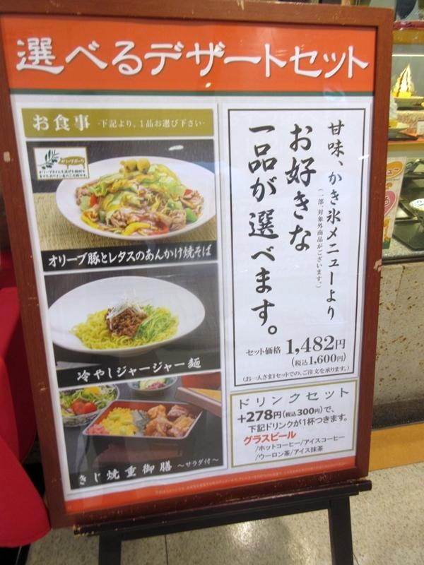 【麻布茶房】選べるデザートセット・冷やしジャージャー麺_b0009849_18483455.jpg