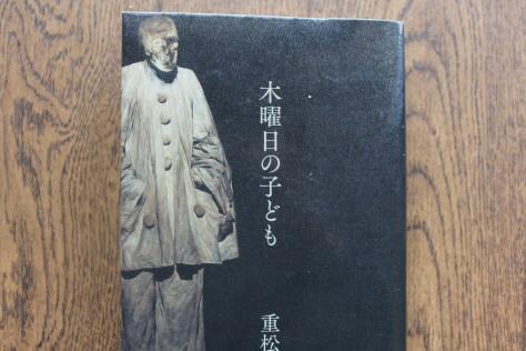 「木曜日の子供」 (読書no.308)_a0199552_10575739.jpg
