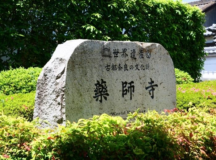 奈良・薬師寺  2019-06-05 00:00   _b0093754_23191304.jpg