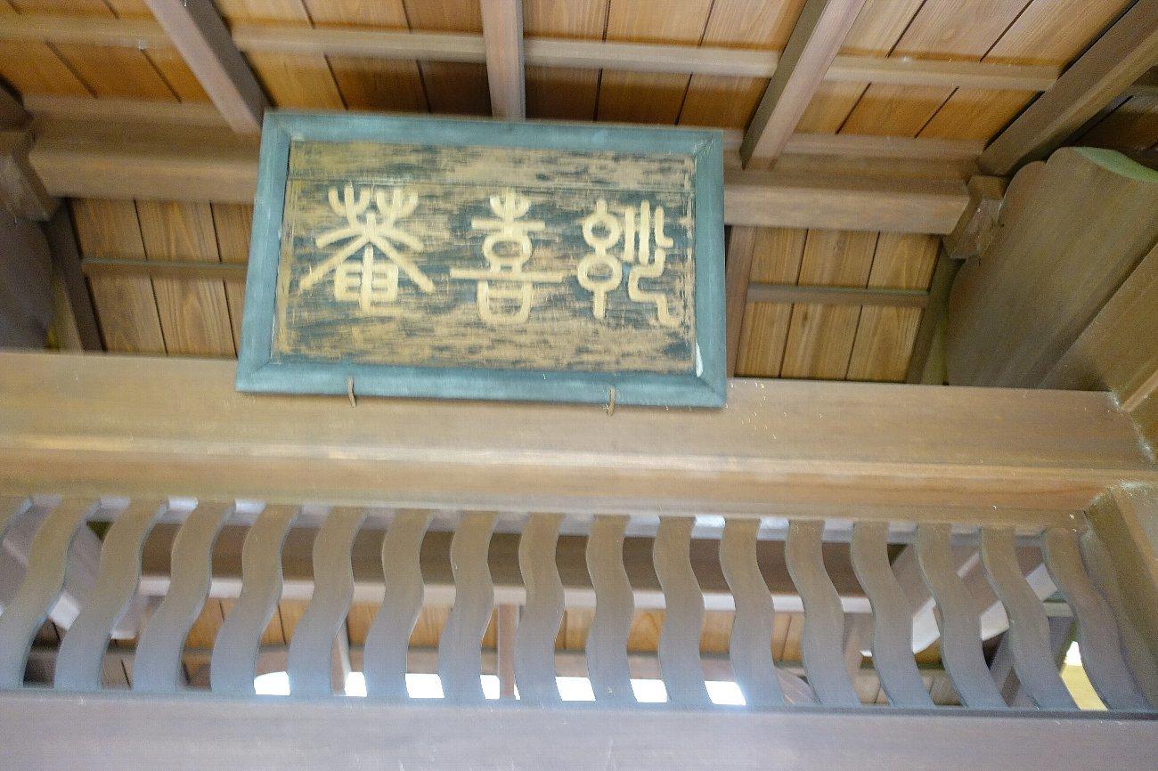 豊興山 妙喜庵_c0112559_08111874.jpg