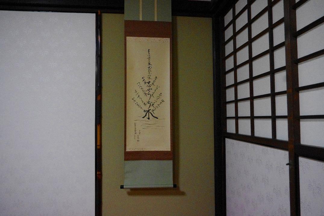 豊興山 妙喜庵_c0112559_08161473.jpg