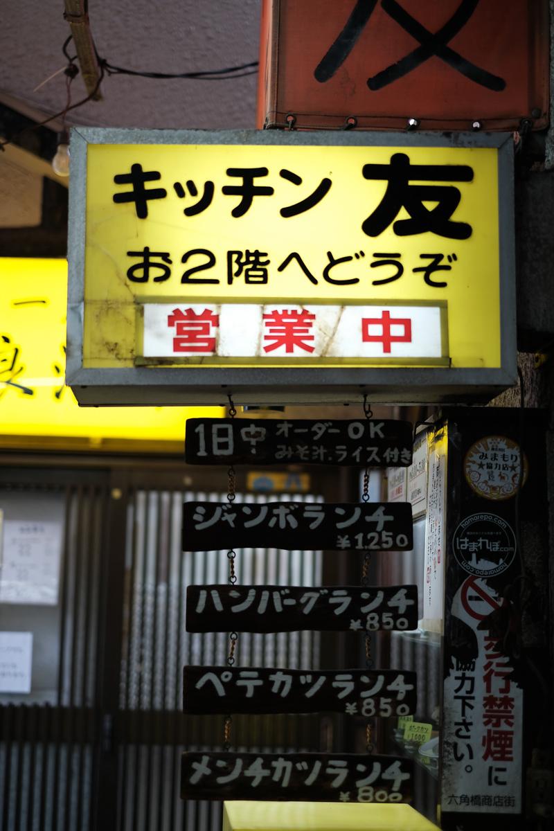 横浜はしご旅~2_c0084666_20561977.jpg