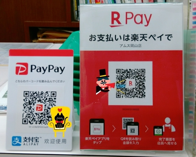 楽天Pay、PayPay 始めました!_f0238969_19265012.jpg