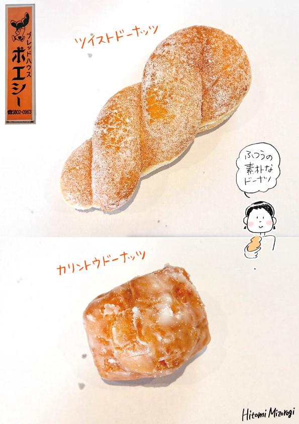 【三ノ輪】ポエシーのドーナツ2種【普遍的ドーナツ】_d0272182_18433243.jpg