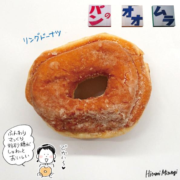 【三ノ輪】パンのオオムラ「リングドーナツ」【シンプルで良いドーナツ!】_d0272182_18460902.jpg