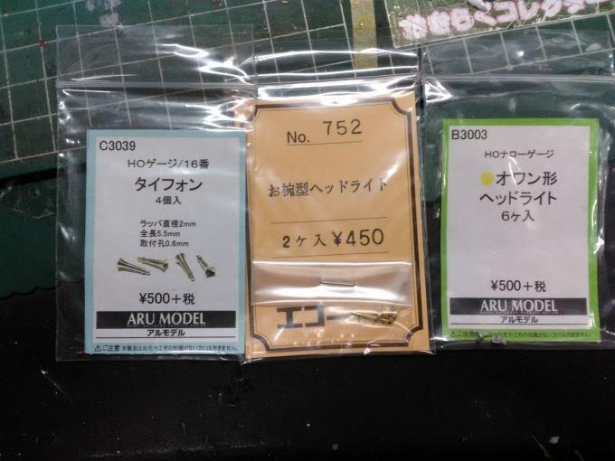 城東電軌 千頭の協三 その2_e0137686_14041488.jpg
